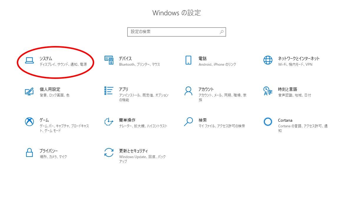 Windows10 設定画面