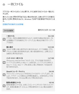 Windows10 ストレージ画面