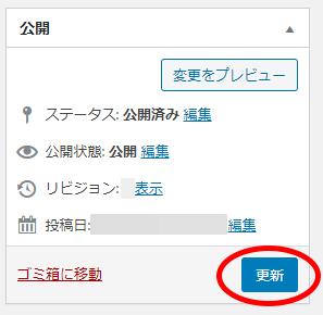 WordPress 記事を更新