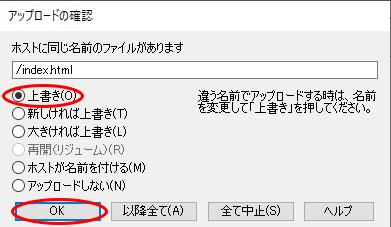 FFFTP ファイルを上書きアップロードする