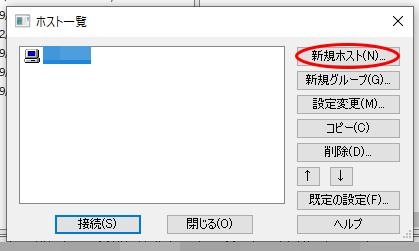FFFTP ホスト一覧画面