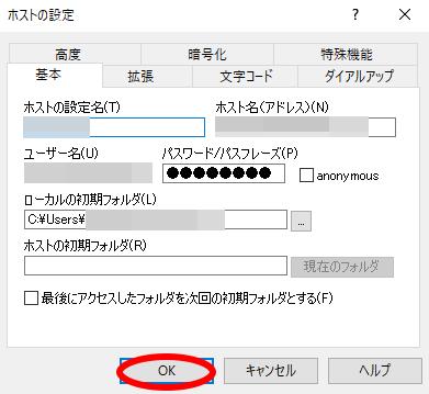 FFFTP 新規ホストを作成する