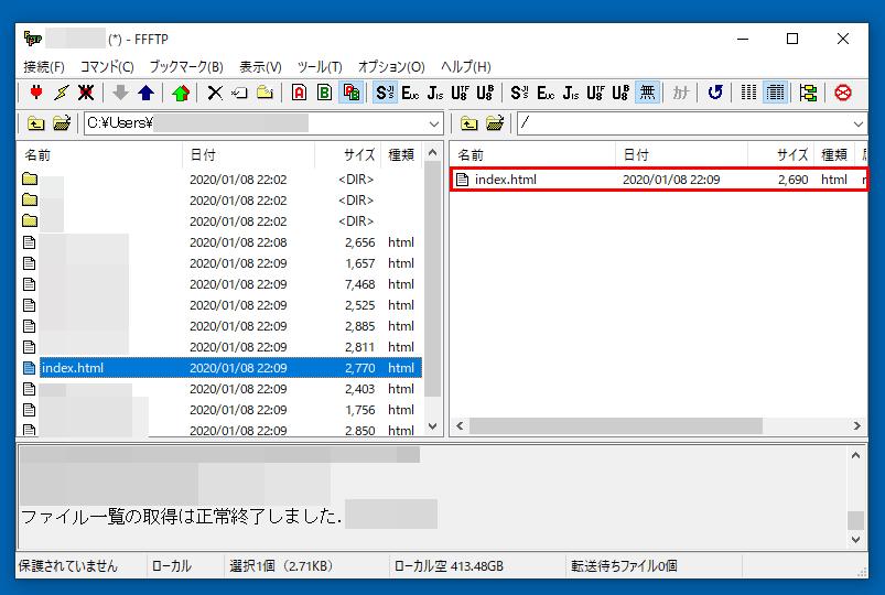 FFFTP ファイルをアップロードする