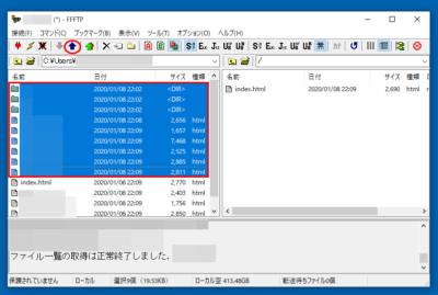 FFFTP 複数ファイルをまとめてアップロードする