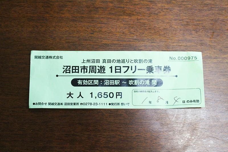 沼田市周遊1日フリー乗車券