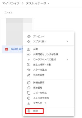 Googleドライブ ファイルを削除する