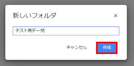 Googleドライブ 新しいフォルダを作成する