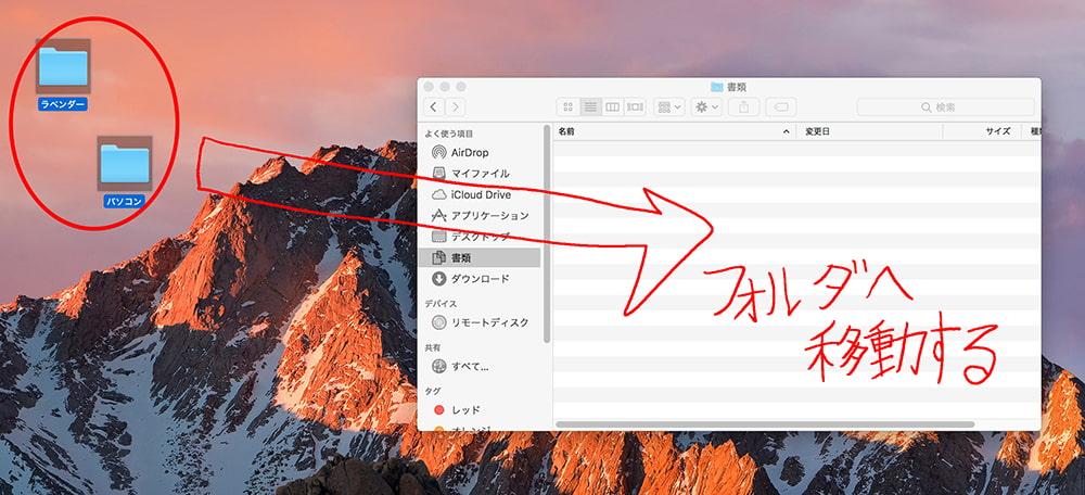 MacOS デスクトップ画面から画像をフォルダへ移動する