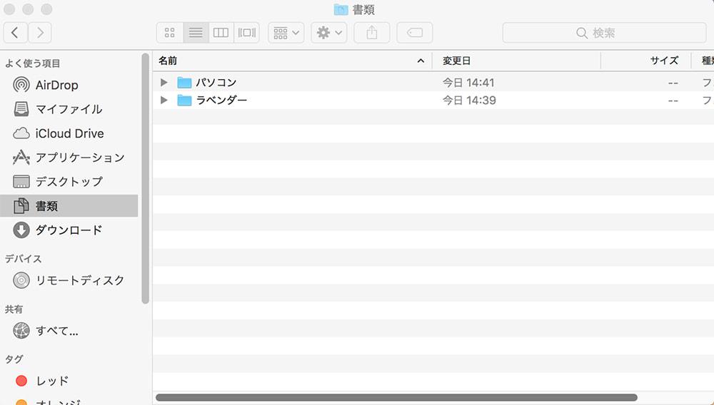 MacOS フォルダ画面