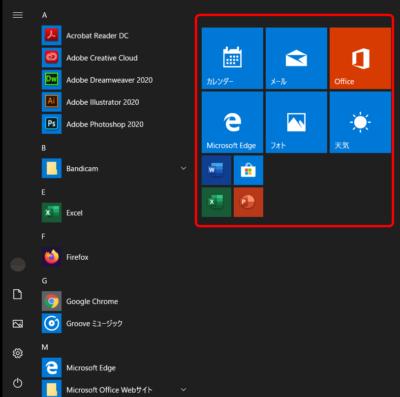 Windows10 スタート画面