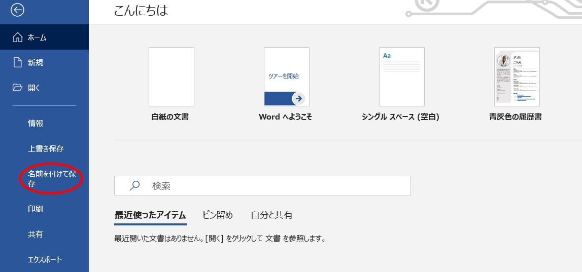 Word ホーム画面