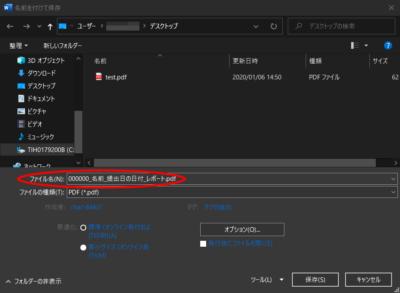 Windows10 フォルダ画面