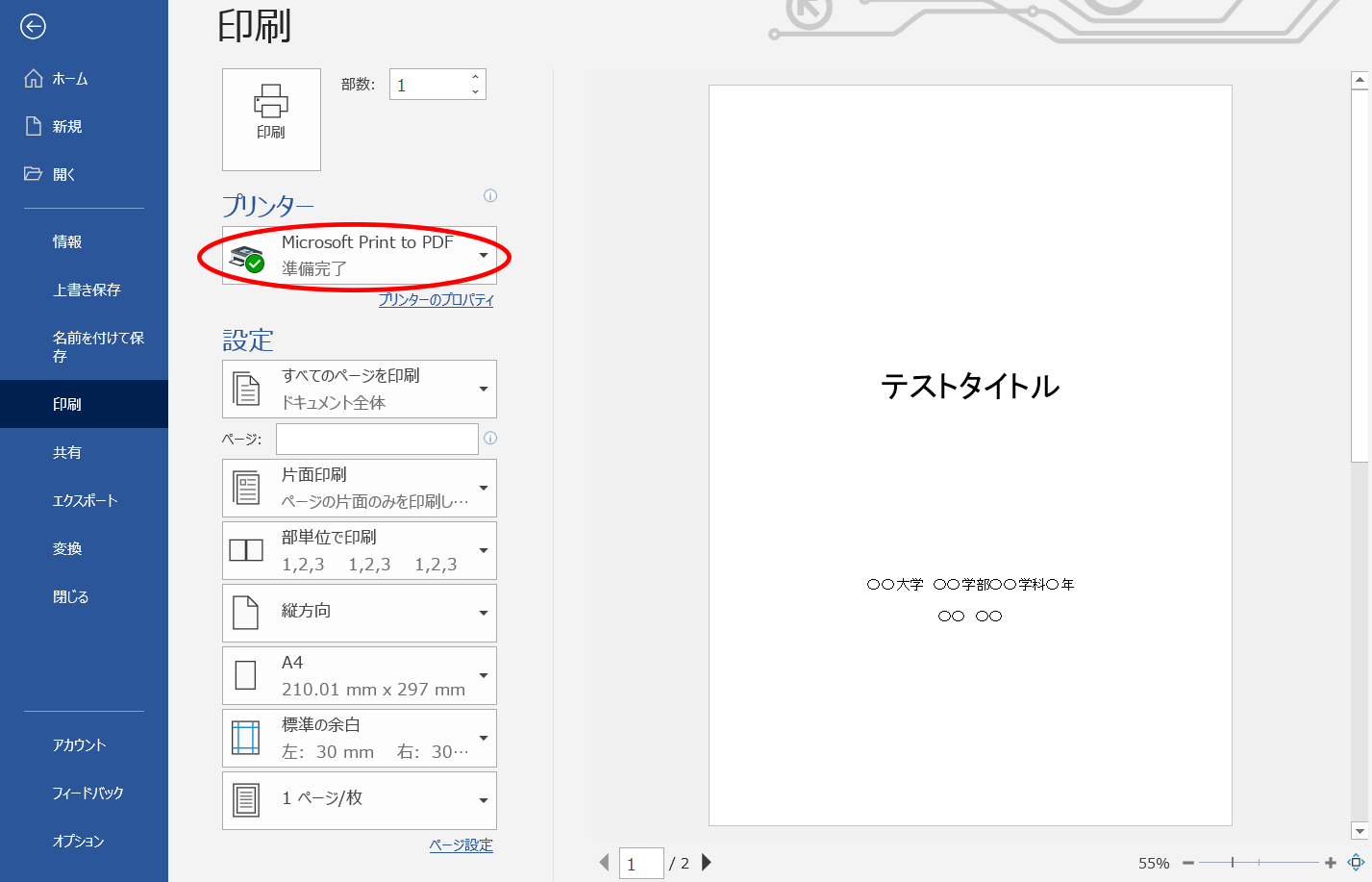 Word 印刷画面