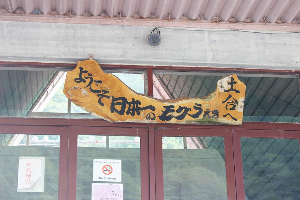 土合駅看板。よく見るとモグラが隠れています