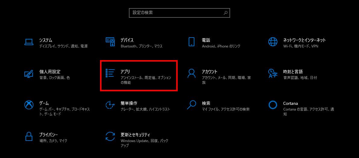 Windows10 設定アプリ画面