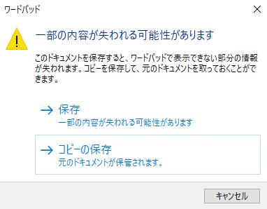 docx形式ファイルをワードパッドで上書き保存すると、警告メッセージが表示されます。