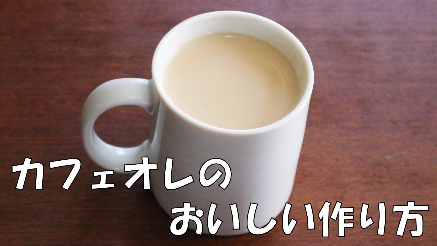カフェオレのおいしい作り方【誰でもできる】