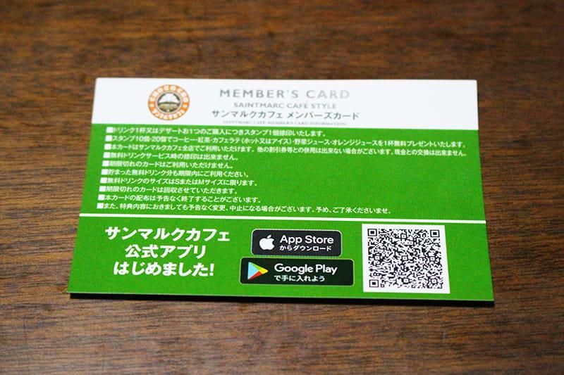 サンマルクカフェ メンバーズカード(表)