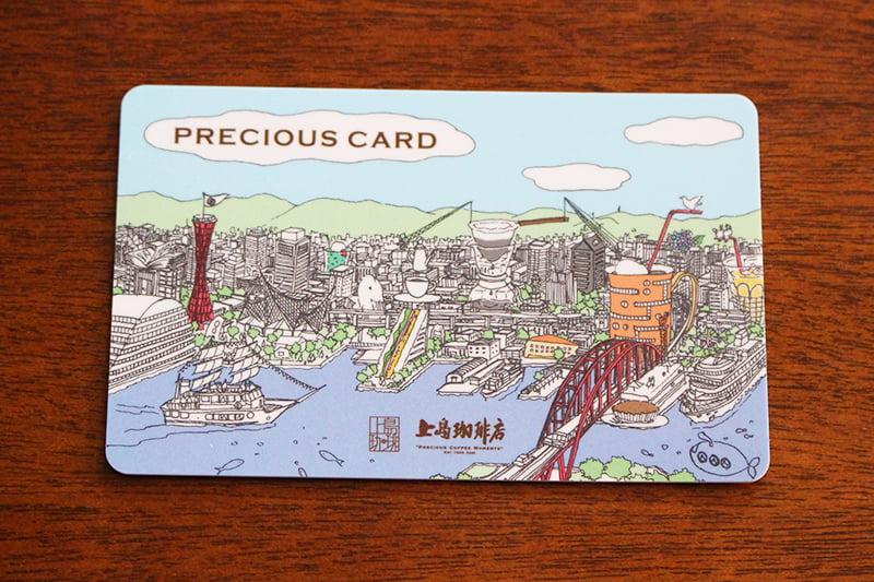 上島珈琲店プレシャスカード