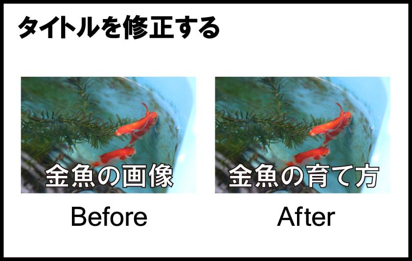 アイキャッチ画像の修正1「タイトルを修正する」