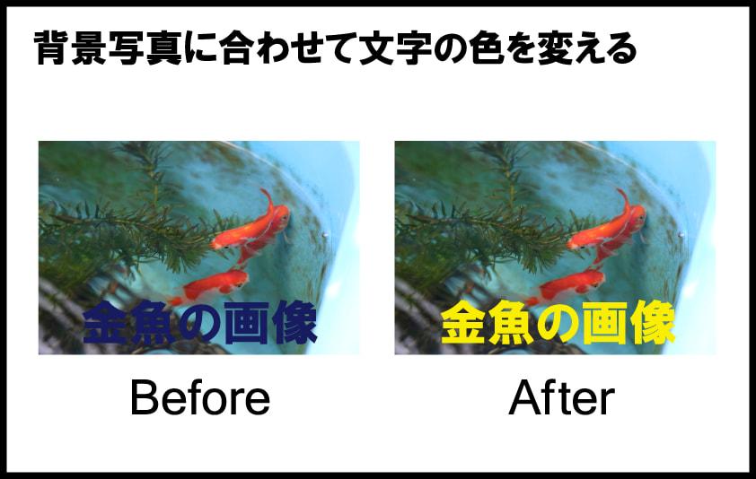 アイキャッチ画像の修正4「背景写真に合わせて文字の色を変える」