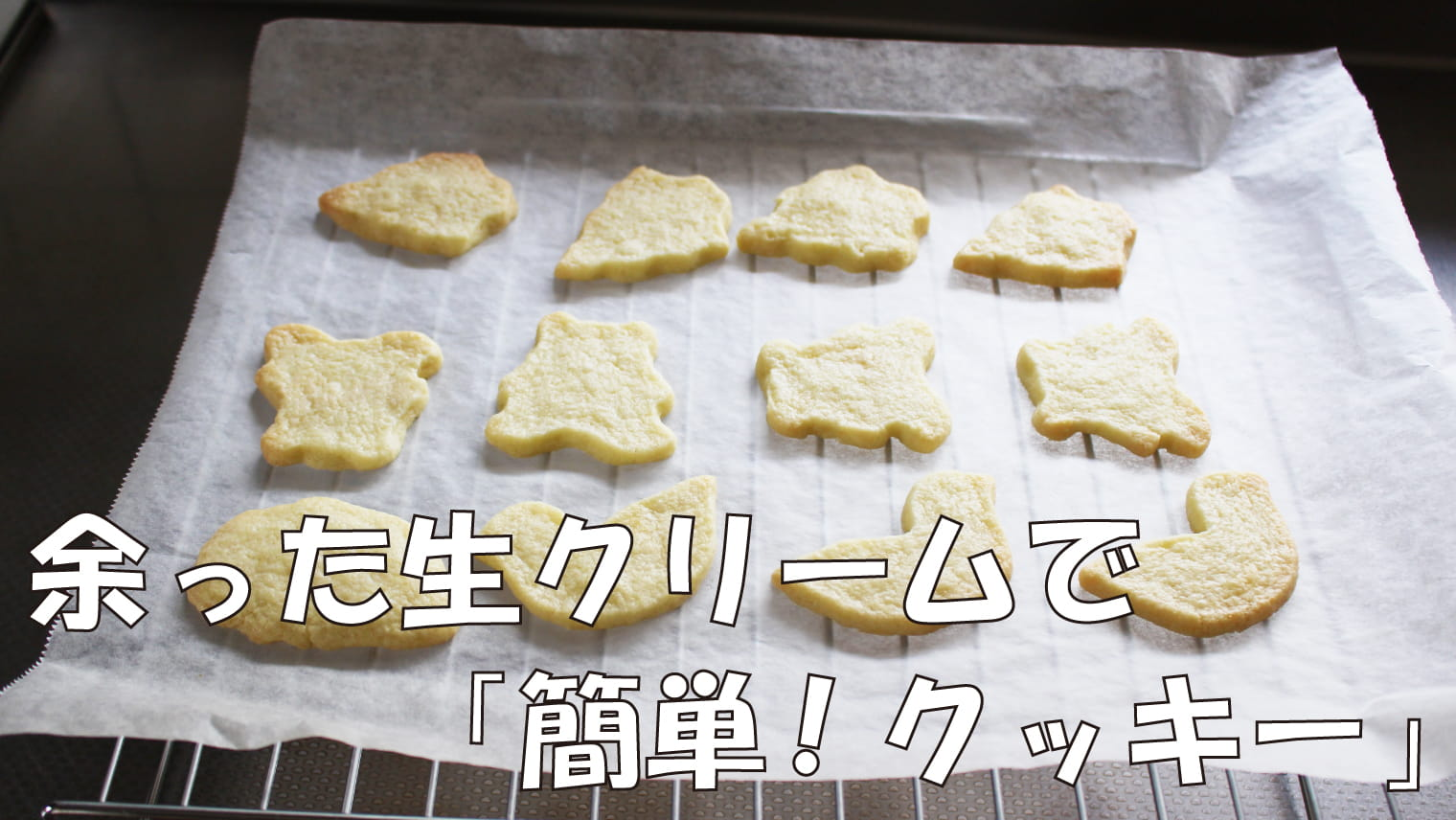 余った生クリームで「簡単!クッキー」【誰でもできる】