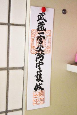 大宮氷川神社の火防札。火防札は主に台所に取り付けます。
