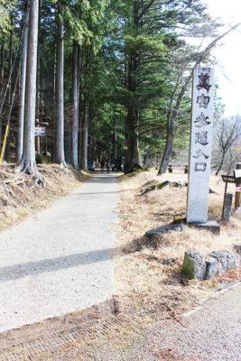 三峯神社奥宮参道入口