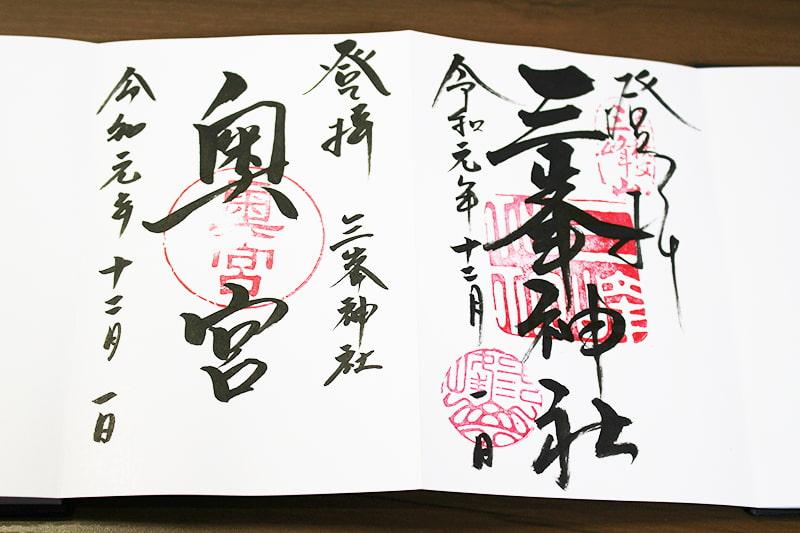 三峯神社の御朱印。右が拝殿、左が奥宮登拝時に貰えます。