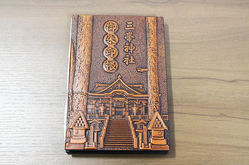三峯神社 御朱印帳(表)