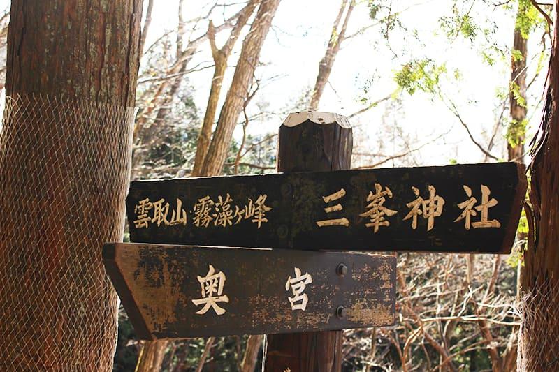 三峯神社奥宮参道の道標