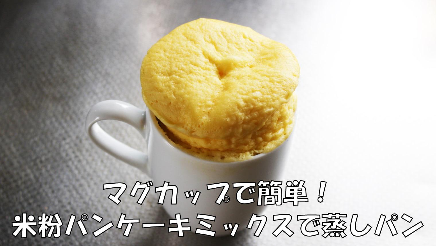 マグカップで簡単!「米粉パンケーキミックスで蒸しパン」レシピ