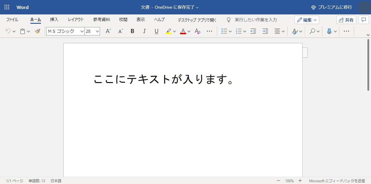 OfficeOnline Word