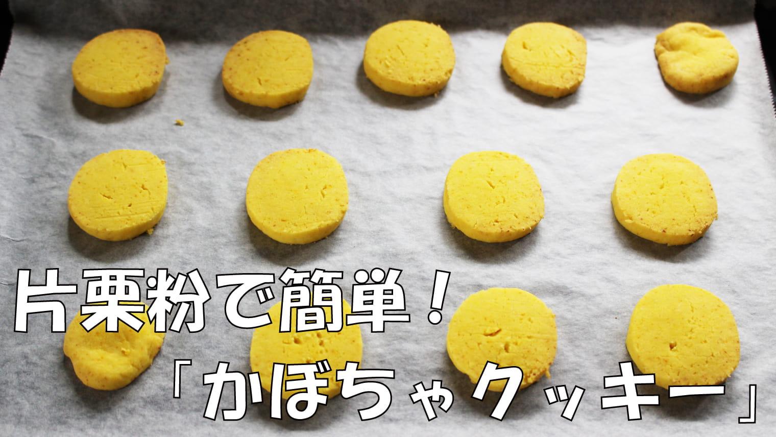 簡単 クッキー 作り方