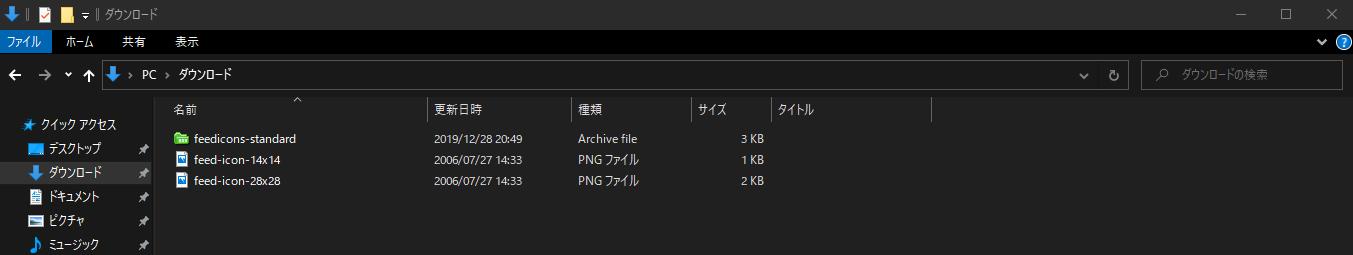 Windows10 ダウンロードフォルダ