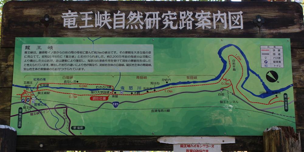 龍王峡マップ