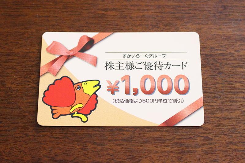 すかいらーくグループ株主優待カード