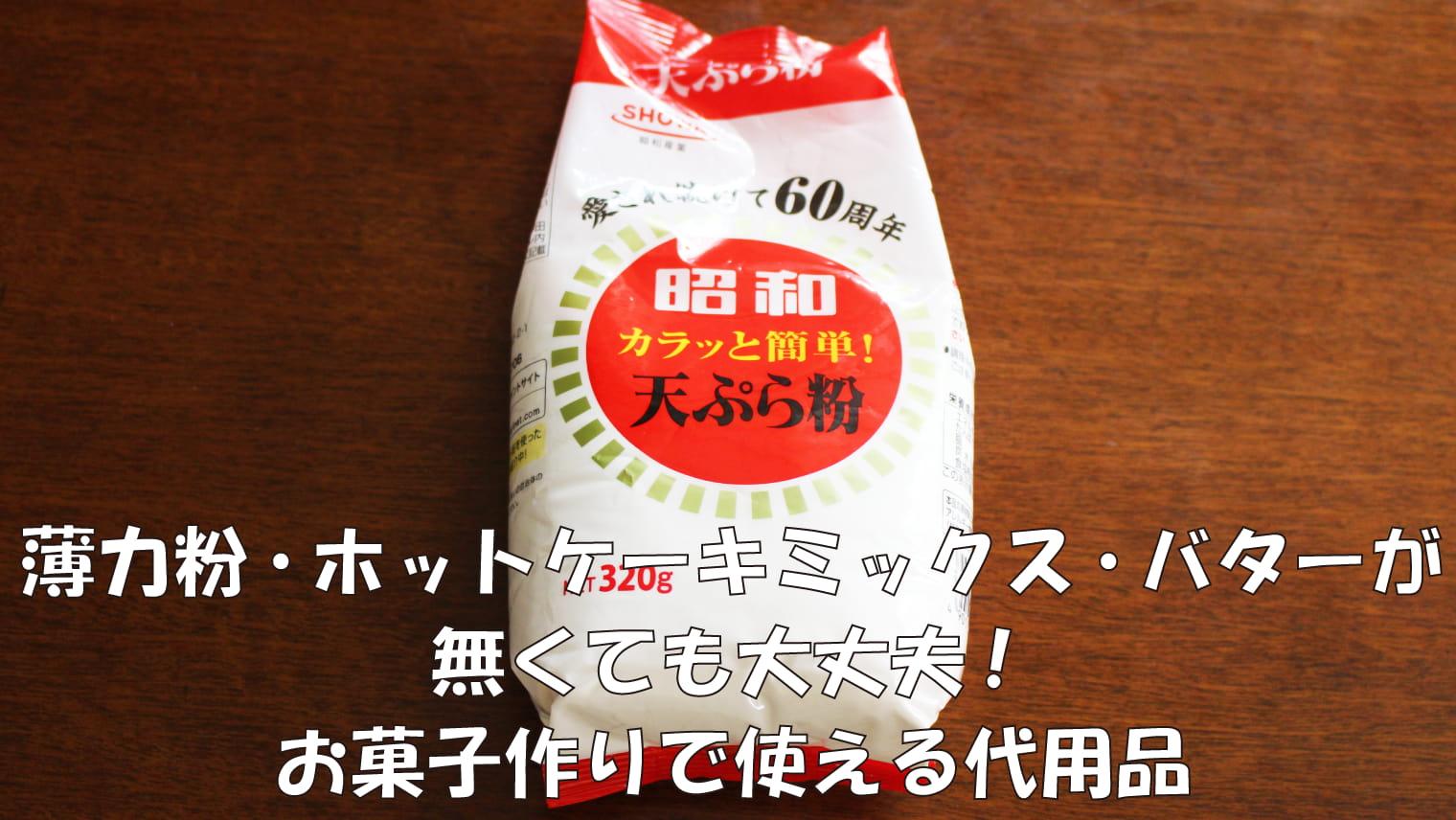 お菓子作りで使える代用品【薄力粉・ホットケーキミックス・バター無しでもOK】