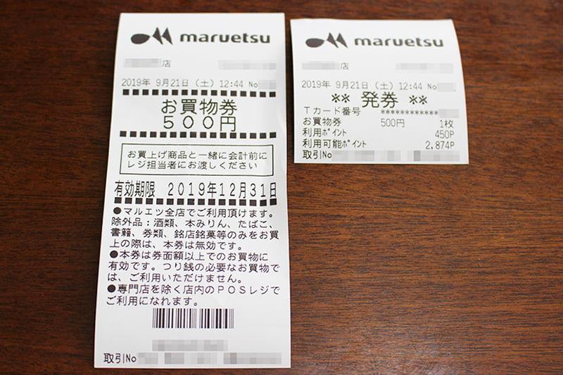 マルエツ 500円分お買物券