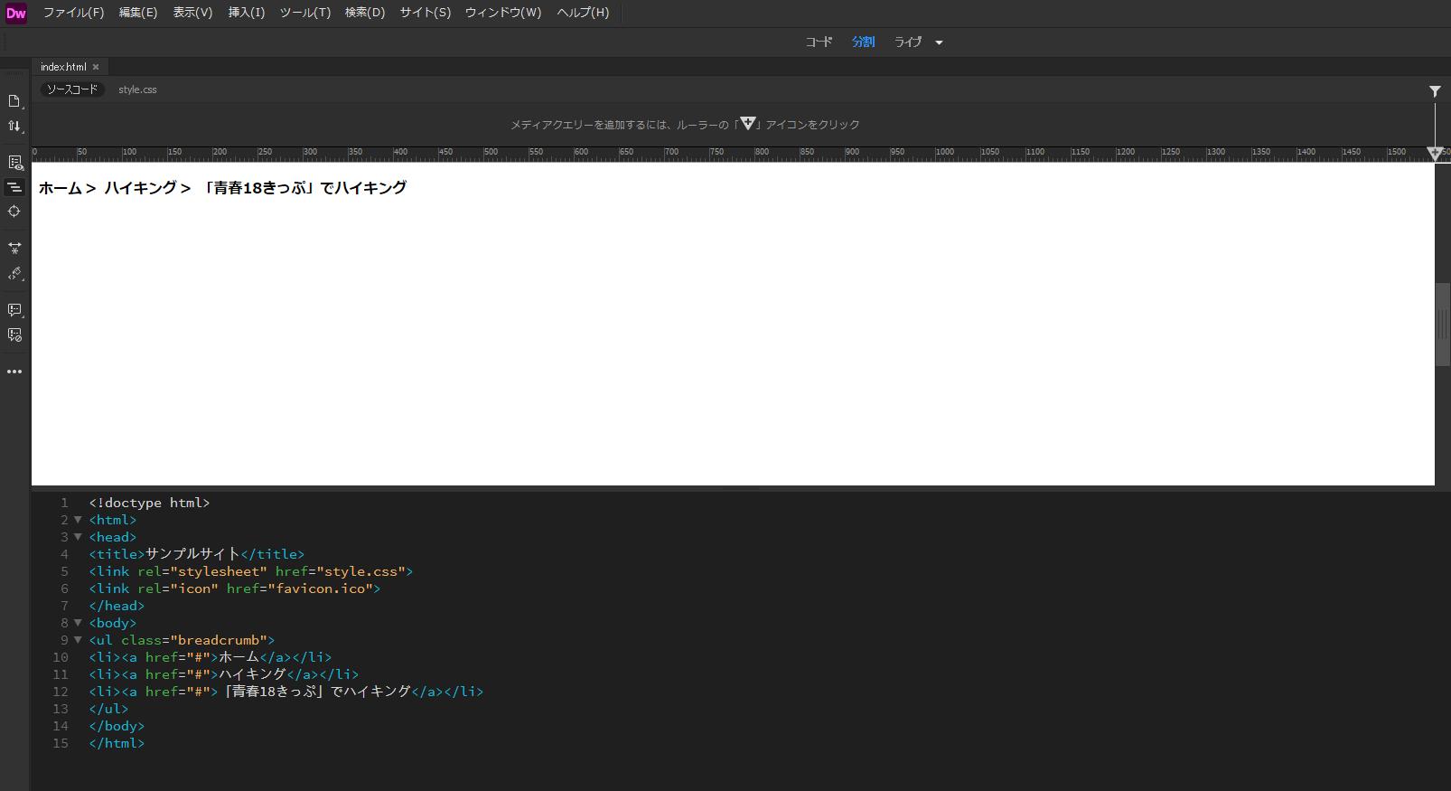 DreamweaverでWebサイトを作る