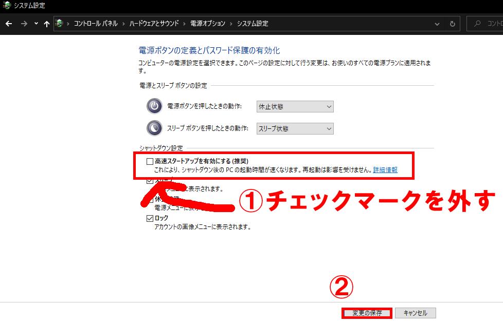 Windows10 コントロールパネル 電源オプション