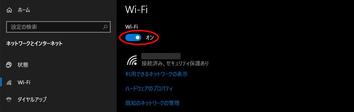 Windows10 Wi-Fi設定画面