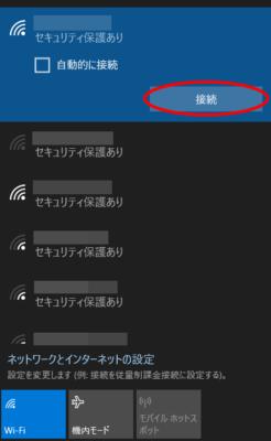 Windows10 Wi-Fi接続画面