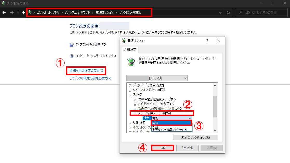 Windows10 電源オプション