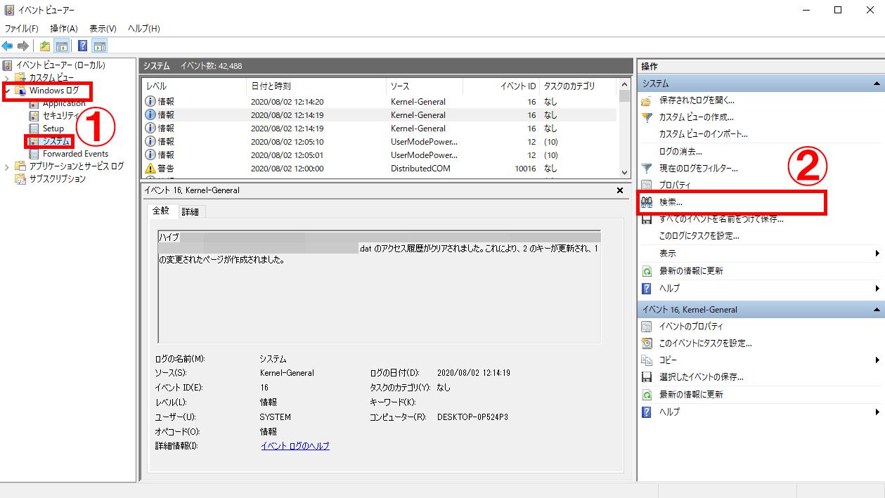Windows10 イベントビューアー
