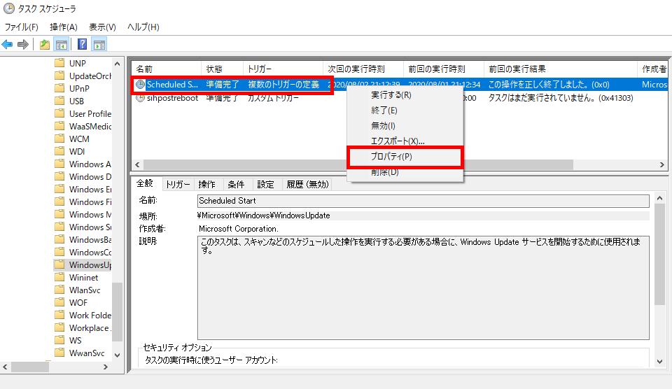 Windows10 タスクスケジューラ