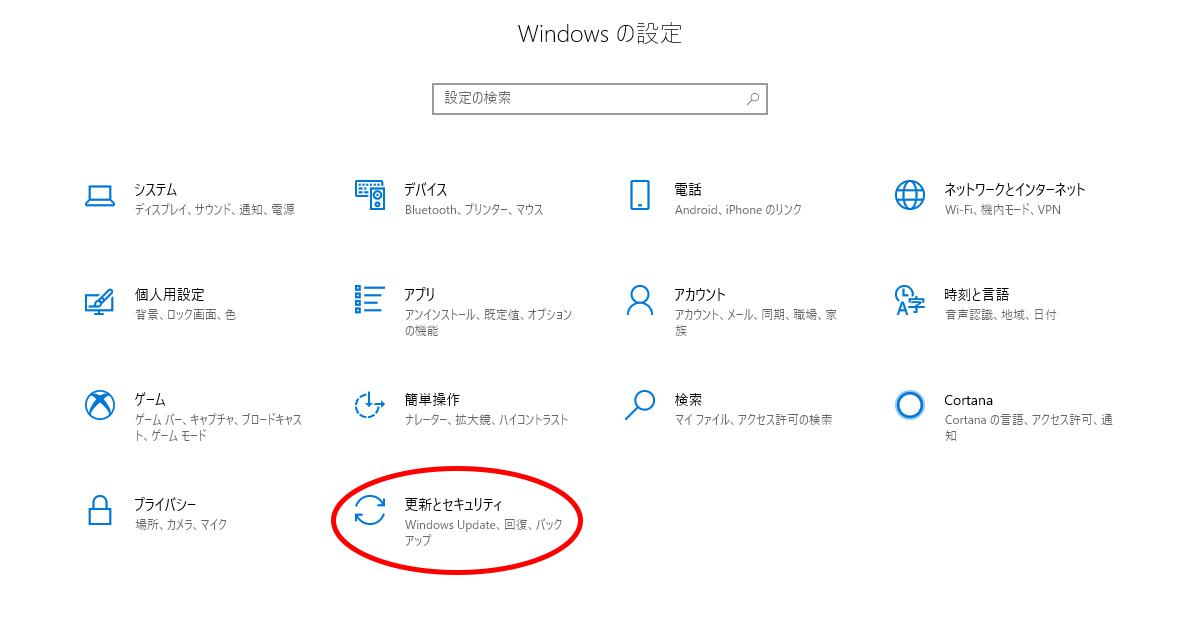 Windows10 設定アプリ