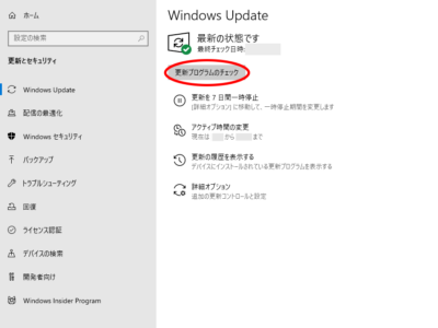 Windows10 Windows Update画面1