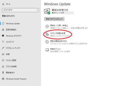 Windows10 Windows Update画面2