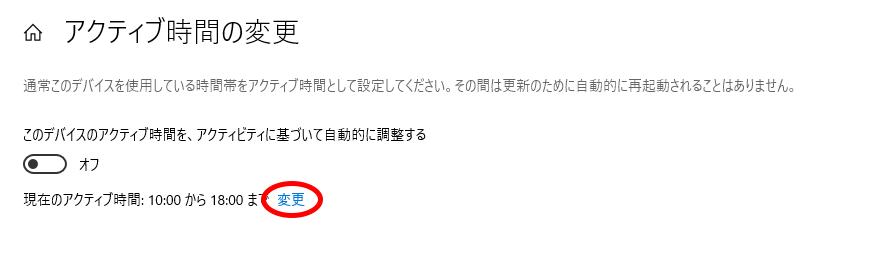 Windows10 Windows Update アクティブ時間の変更画面1